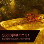Qoo10評判口コミ!安全に利用してクーポン&ポイントでお得! 毎月10日は豪華クーポンゲットチャンス!