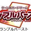 ターン制カードゲーム「ランブルバースト」攻略!正式サービス中のVector最新作ブラウザゲーム!