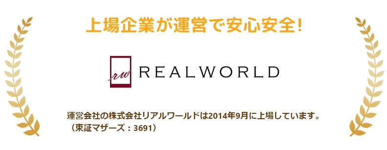 real-world-matome