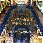 サンプル百貨店評判まとめ!即クーポン500円分獲得方法から商品口コミは180万超え!?