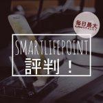 ポイントサイト「スマートライフポイント」評判!毎日最大2,000円チャンス!