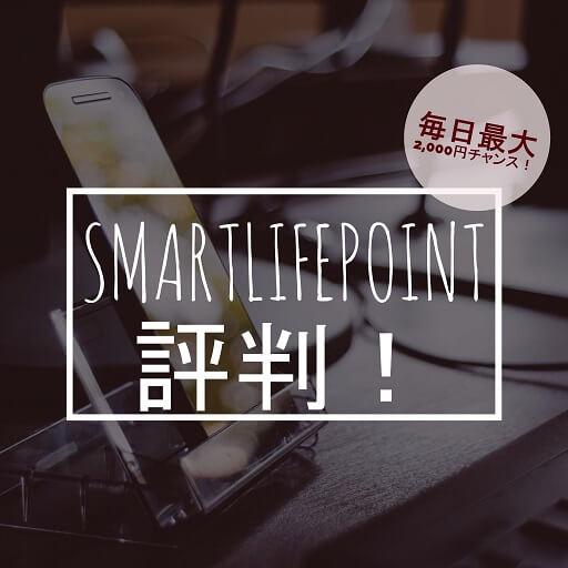 smart-life-point-matomeスマートライフポイントまとめ