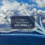 ソラヒメ ACE VIRGIN -銀翼の戦闘姫とは!wikiにない無課金で課金をする裏技!