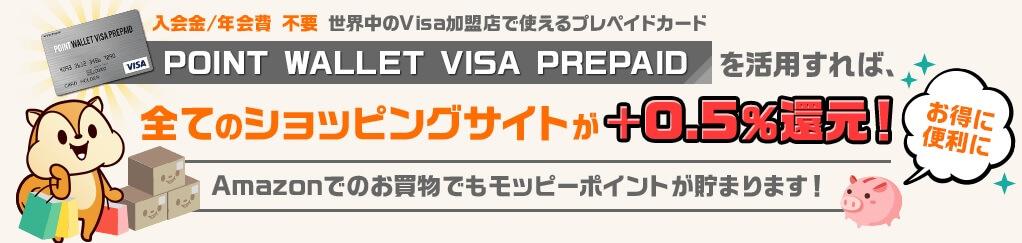 visa-puripeido-moppy-1