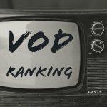 オススメのVOD(ビデオオンデマンド)比較ランキング!2017年版