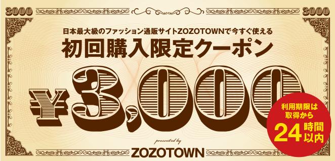 zozotown-24