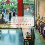 Brandear(ブランディア)評判!1000円以上の買取で更にお得に還元される裏技