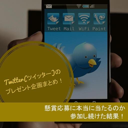 Twitter-matomeツイッタープレゼント