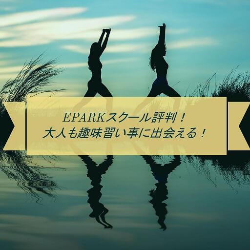 epark-matome (1)