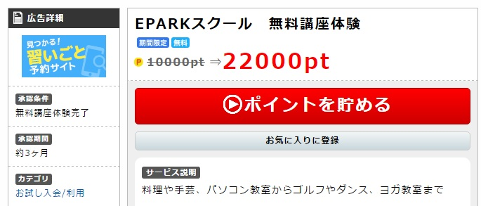 epark-sc-pointi