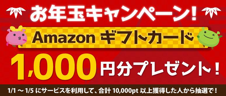 gendama-amazon1000