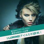 ファッション通販サイト「アイルミネ」評判!最大10%オフやクーポンだけじゃ満足出来ない人必見!