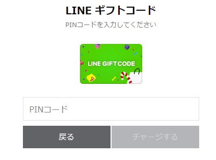 line-gift-pin