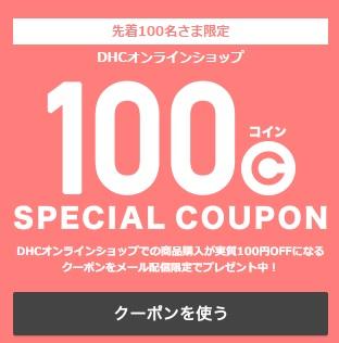 osaifu-100c