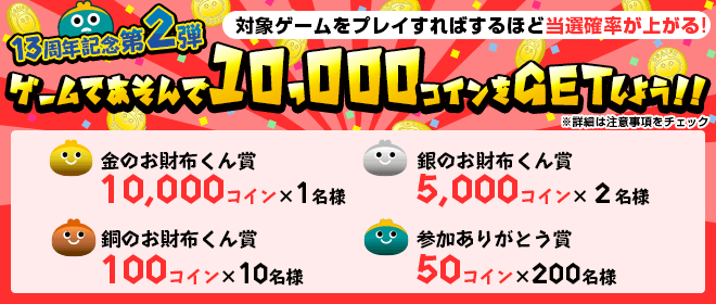 osaifu-games (1)