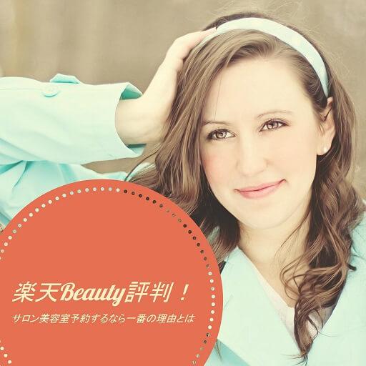 rakuten-beauty-matome-1