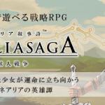 ネアリア叙事詩 〜獣人戦争〜攻略!ソロで遊べる戦略RPGかつオープンシェアワールドとは