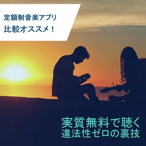 sound-matome (1)