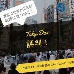 TokyoDive(トーキョーダイブ)評判!東京で仕事と住居が同時に見つかる!生活スタイルやお部屋のイメージムービーも有!今なら5万円手に入れる方法も有