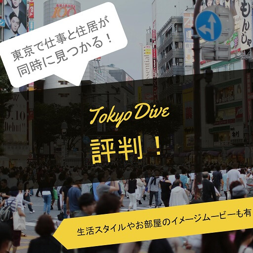 tokyo-dive-matome トーキョーダイブ