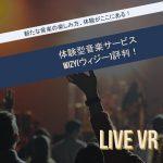 体験型音楽サービスWIZY(ウィジー)評判!WORLD ORDERが目の前でダンス!360度VRの視覚体験!