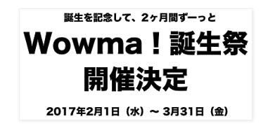 wowma-cp
