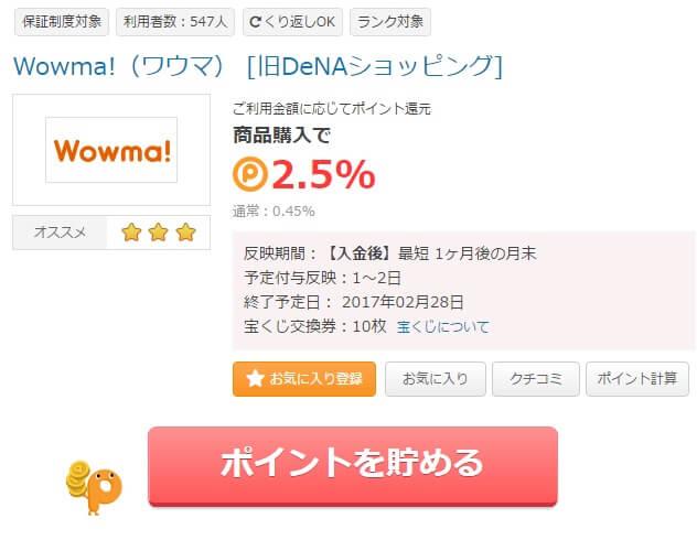 wowma! dena-pointtown (1)