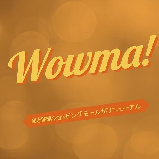 wowma-matome (1)