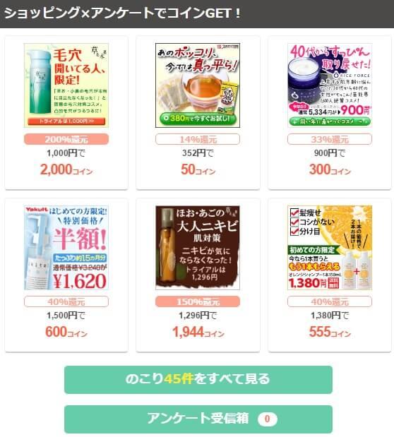 shopping×enquete de coin (1)