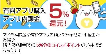 5pa-sentokange-yosounet