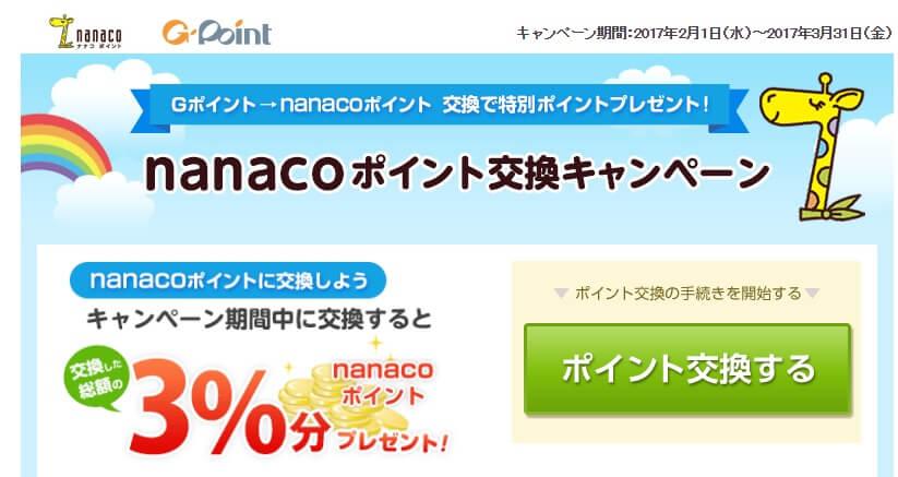 Gpoint-kyanpe-n-nanaco (1)