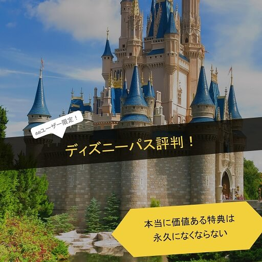 au-Disney-matome ディズニーパス