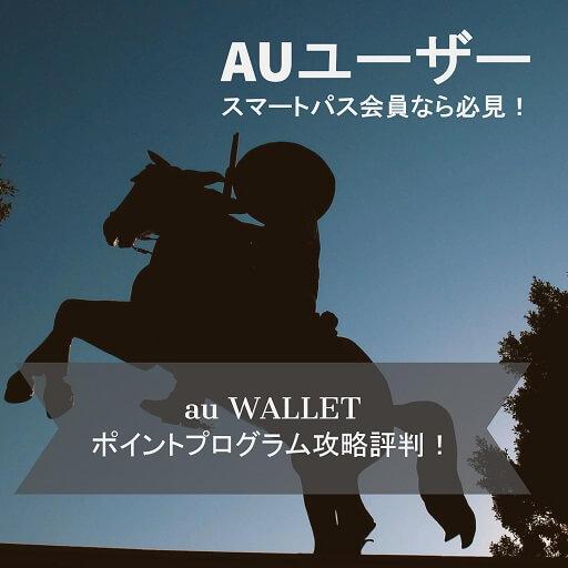 auwalletpoint-matome (1)