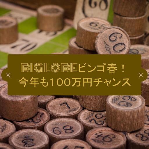 biglobe-bingo-haru (1)
