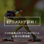 dアニメストア評判!ドコモ会員以外でクレカがない人必見のお得情報!3/31までdポイント1000円分チャンス