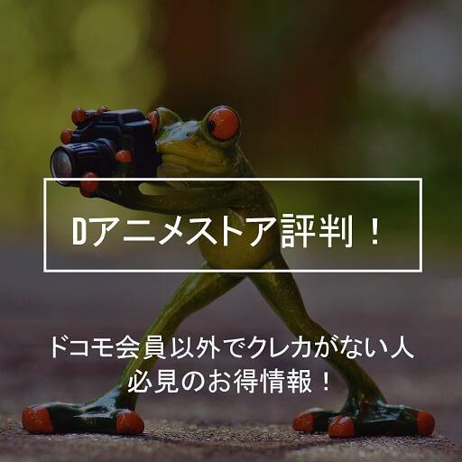 d-aime-store-matome (1)