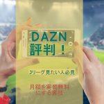 DAZN(ダ・ゾーン)評判!Jリーグ見たい人必見の月額を実質無料にする裏技