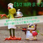 Gポイント公式キャラクターの名付け親になって最大1万Gゲット!【3/2 16時まで】
