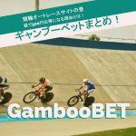 GambooBET(ギャンブーベット)まとめ!競輪オートレース投票サイトの登録で500円お得になる理由とは!