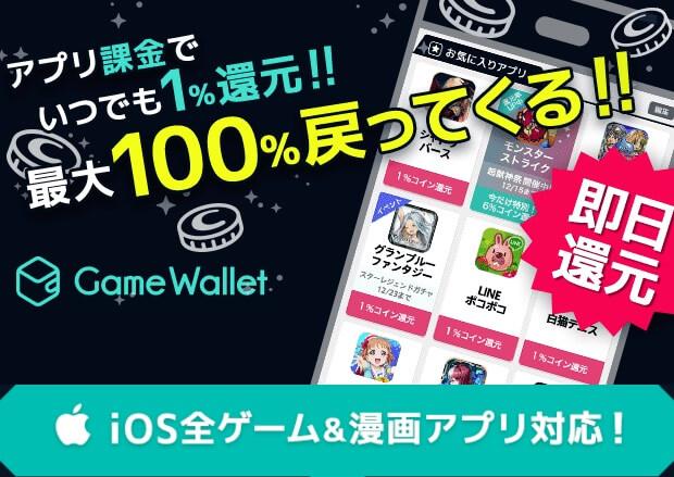 gamewallet-matome (1)