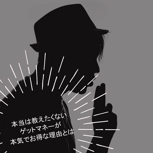 getmoney-Secret ゲットマネーの内緒の話