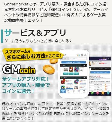 gmcoin-matome (1)