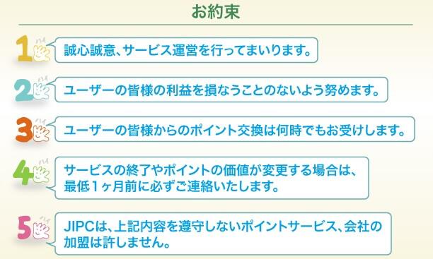 jipcnooyakusoku (1)