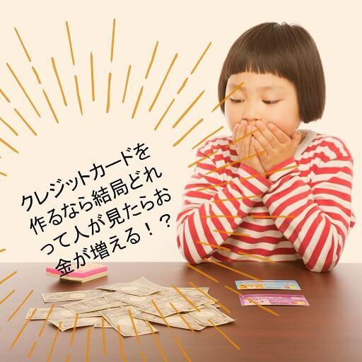 kurejittoka-do-matome (1)クレジットカード比較まとめ