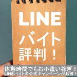 LINEバイト評判!休憩時間でもお小遣い稼ぎ!LINEバイト公式キャンペーンで総額200万円プレゼント!3/1まで