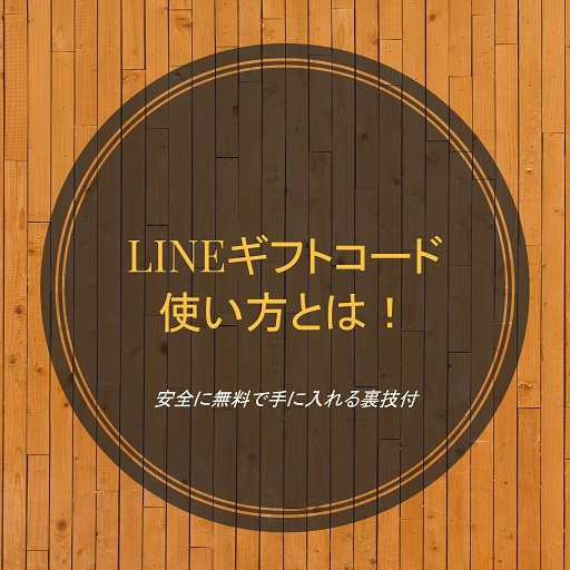 linegiftcode-matomeLINEギフトコードまとめ