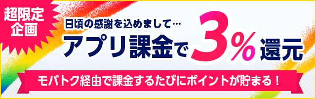 mobatoku-3kangenモバトクアプリ還元