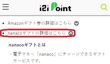 nanaco-i2i