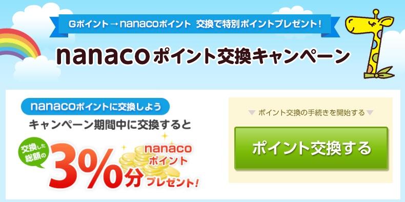 nanacopoint-3