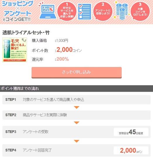 osaifu-take-anke (1)お財布.com